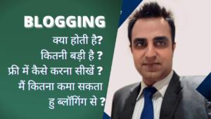 free blogging tips